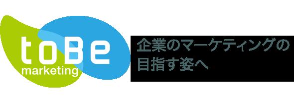 toBeマーケティング 株式会社
