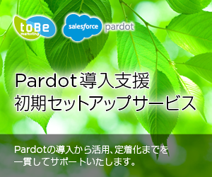 Pardot導入支援初期セットアップサービス