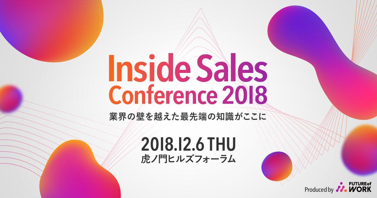 20181206_Inside Sales Conference.jpg