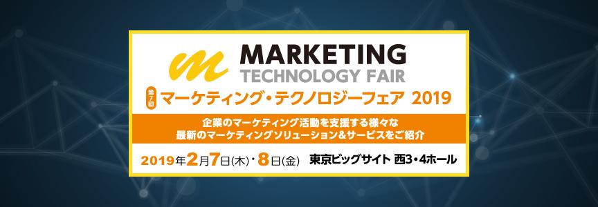20190207_マーケティングテクノロジーフェア2019(header).png