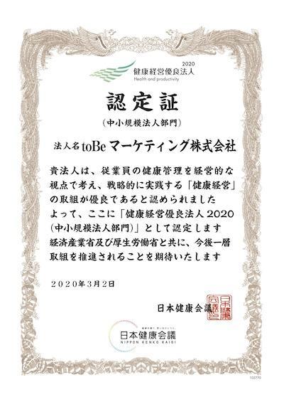 健康経営有料法人認定証.jpg