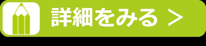 MAnavi_詳細.png