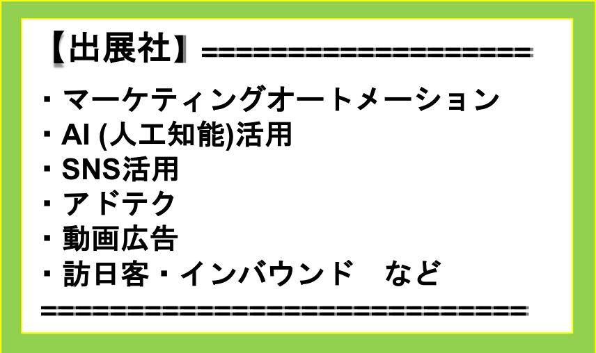 ITweek_出展社.png