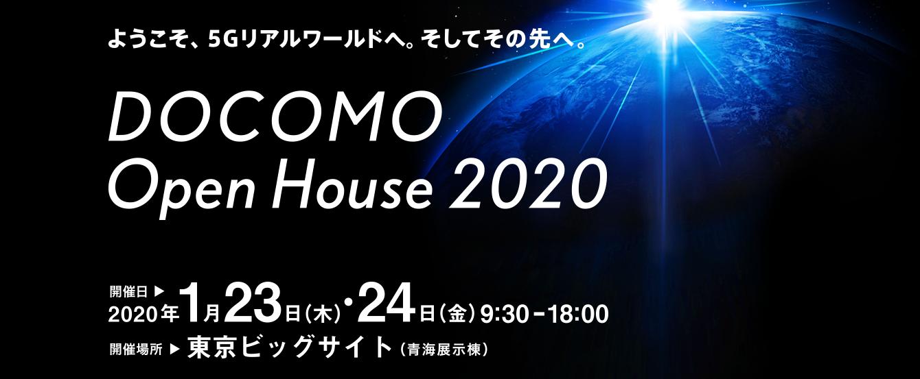 DOCOMOOpenHouse2020.png