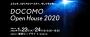 1/23(木)・24(金)開催「DOCOMO Open House 2020」に出展いたします