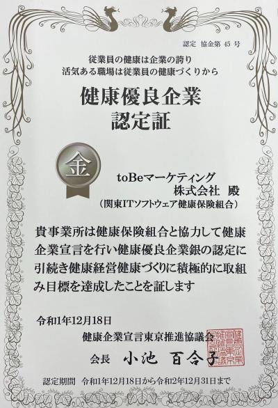 金の認定_IMG_0018.jpg