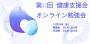 11/25(水) 健康支援会主催のオンライン勉強会に弊社伊東が登壇いたします。