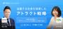 10 /14(木) Sansan株式会社主催のオンラインセミナーに弊社木村が登壇いたします。