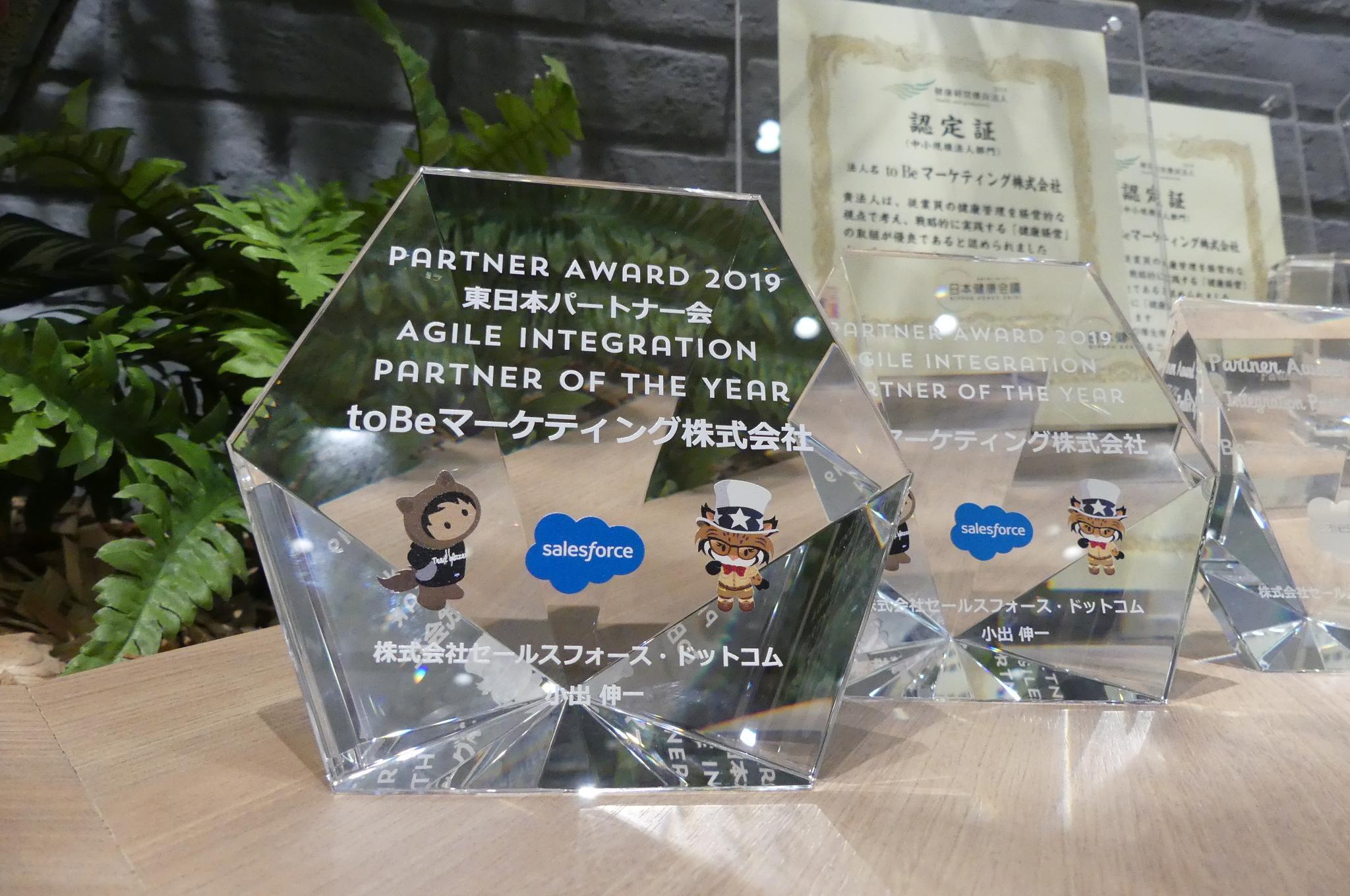 PartnerAward2019東日本パートナー会.JPG