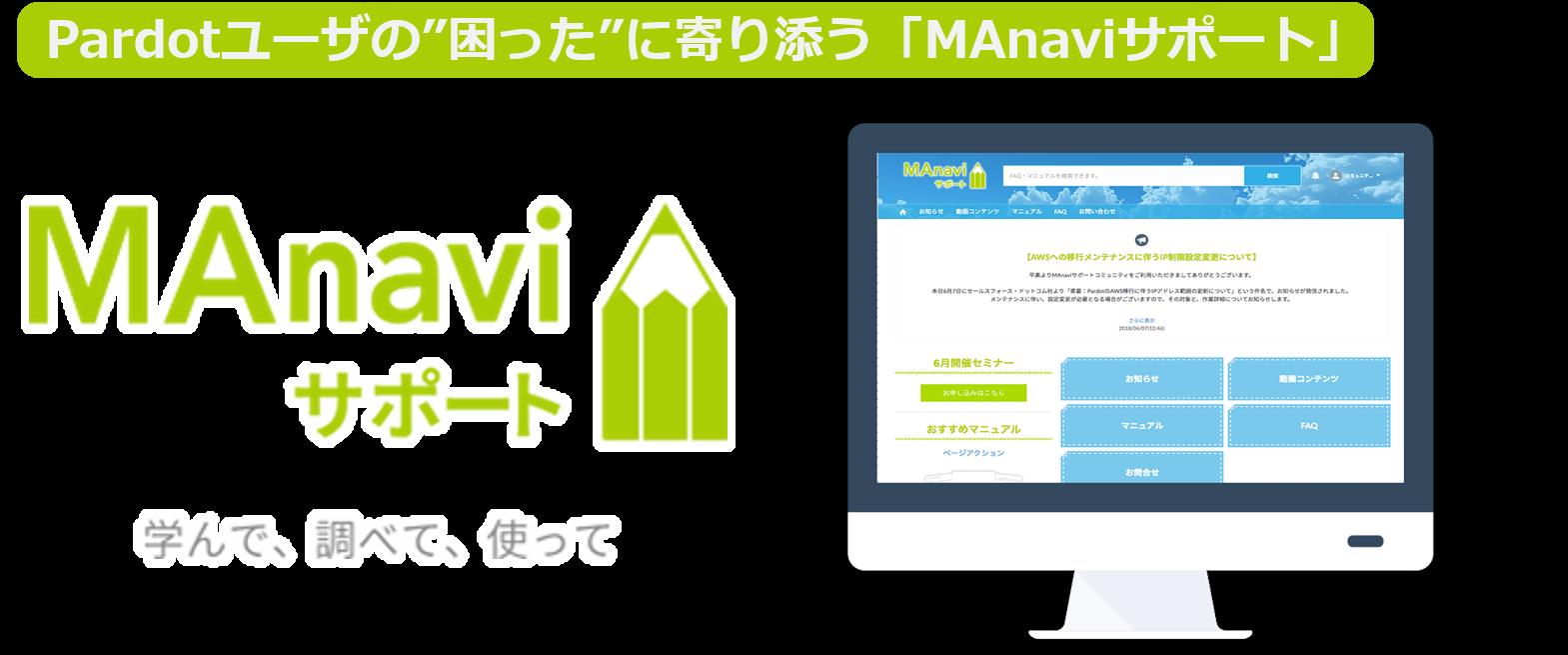 【マーケ】MAnavi_お知らせ画像.png