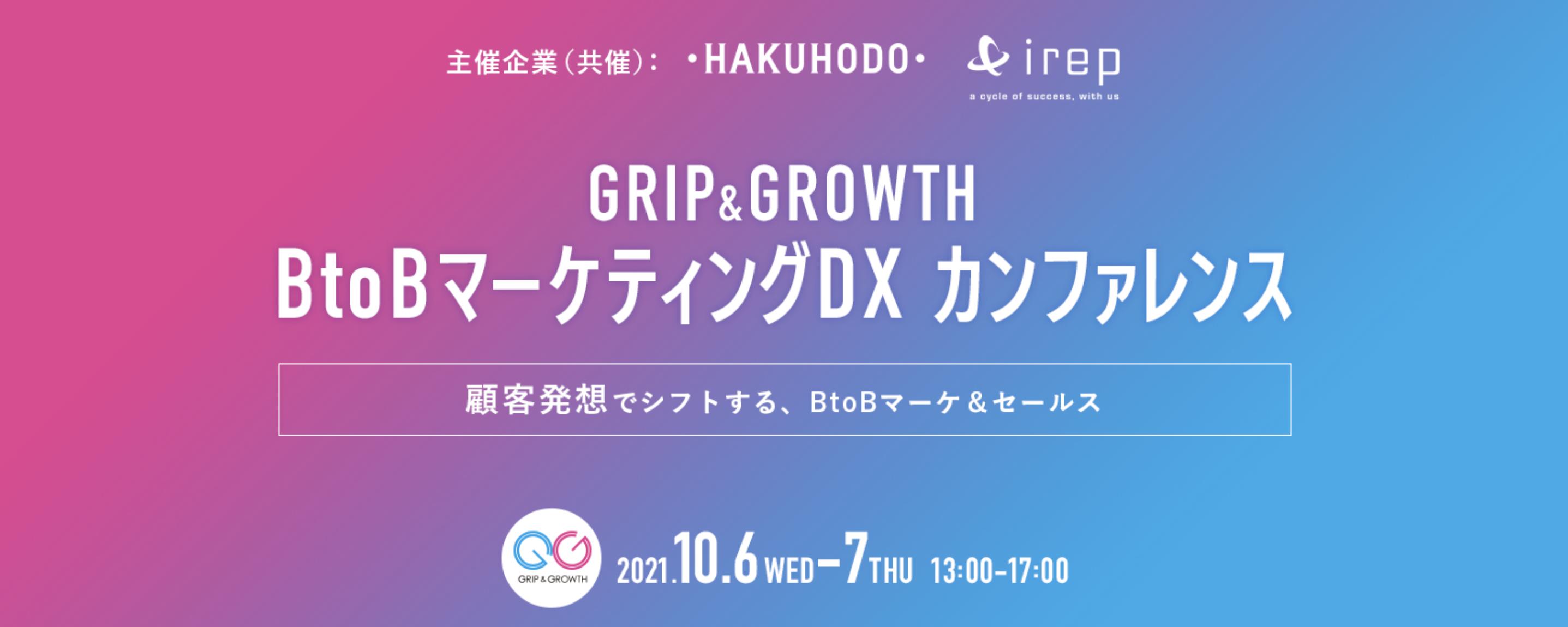 【マーケ】BtoBマーケティングDXカンファレンス