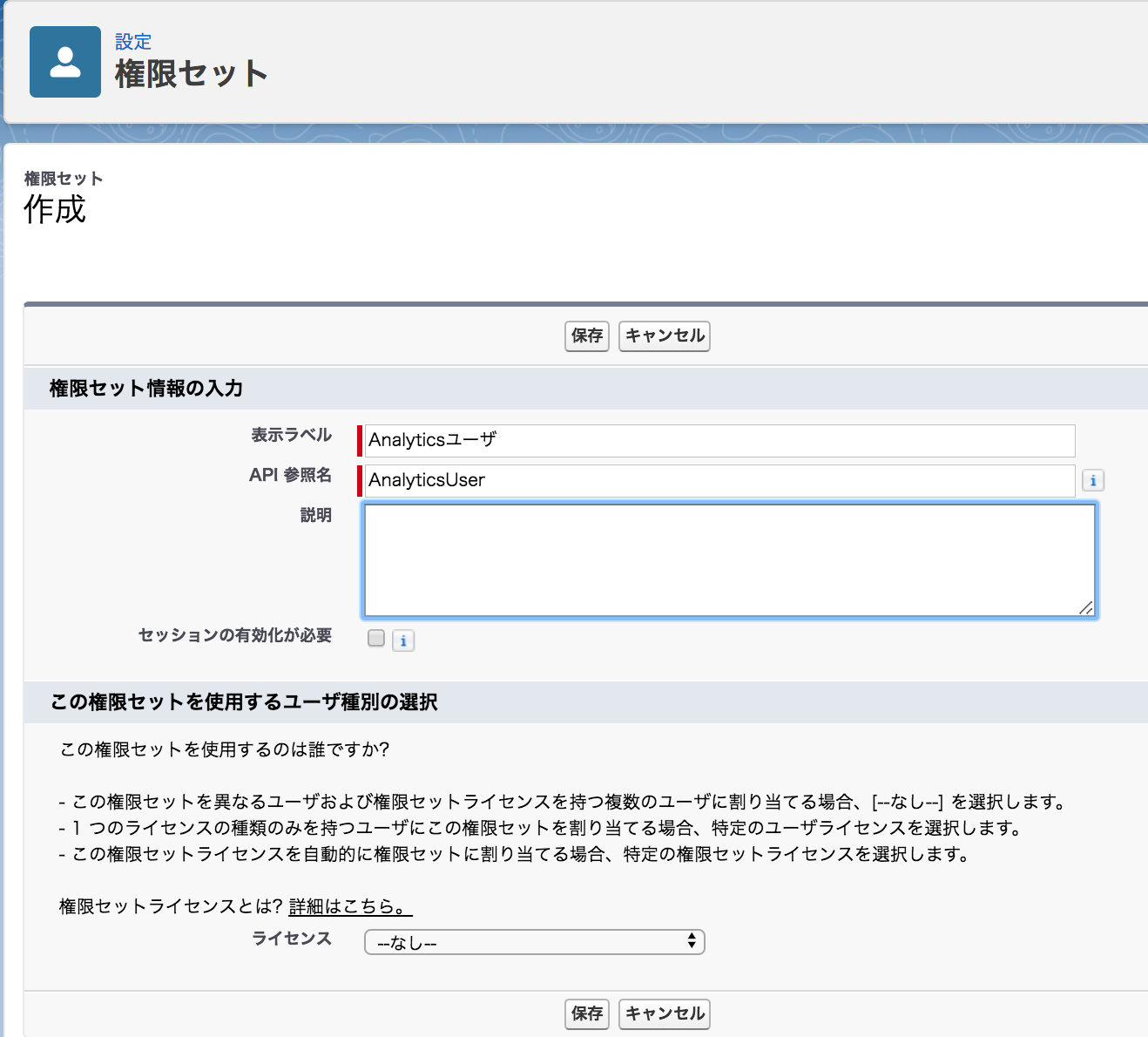 ユーザーへの B2B マーケティング分析アクセス権の付与