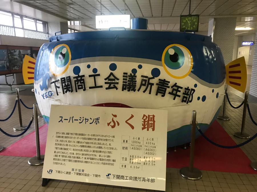 新下関駅に展示されている大きなフグの鍋