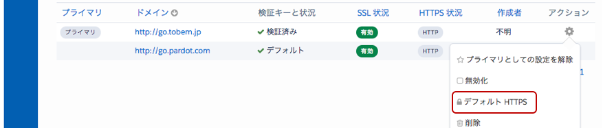 SSL対応の有効化手順