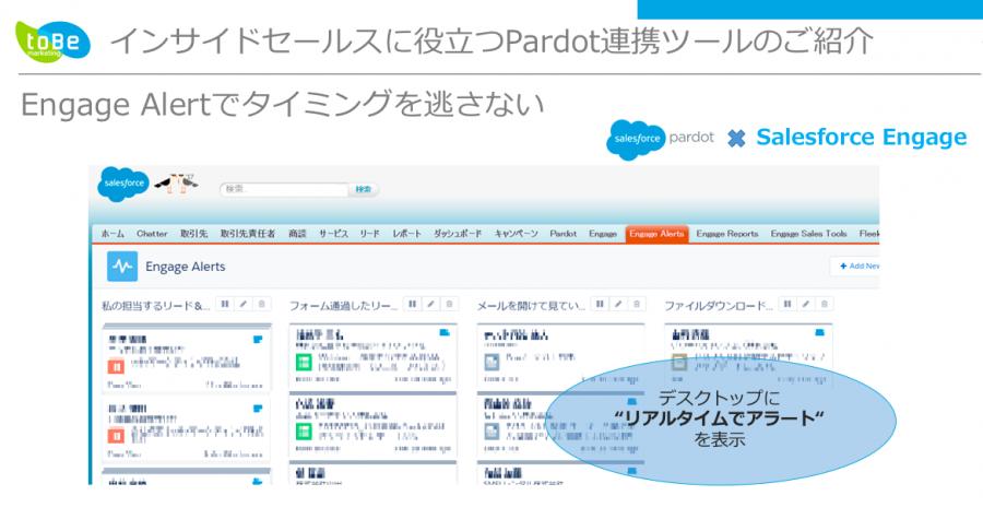 Pardotオプション「Salesforce Engage」ツール