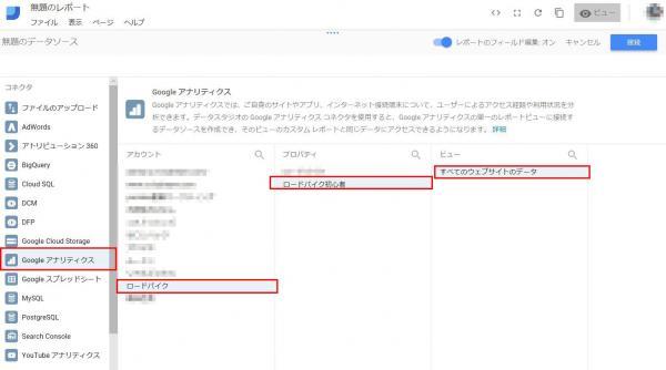 データソース1_5.jpg