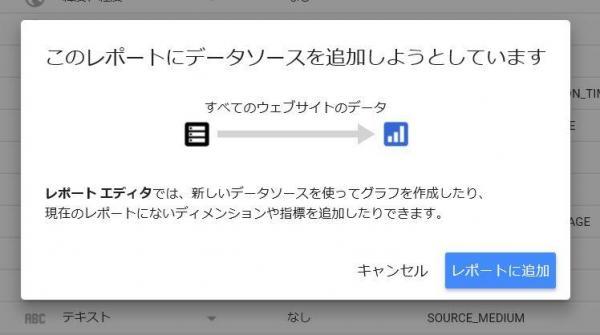 データソース3.JPG