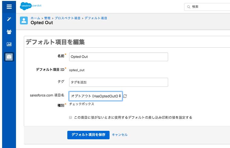 Salesforce_項目を設定.png