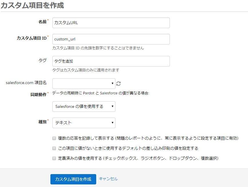 プロスペクト項目   Pardot (1).jpg