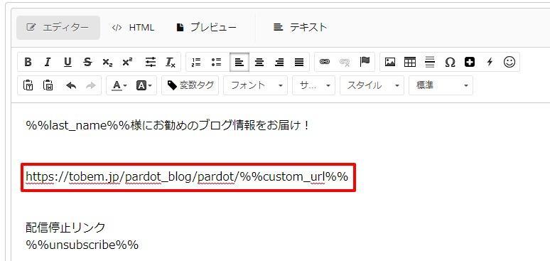 鈴木悠メール作成画面_190115   Pardot.jpg