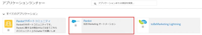pi__Pardot   Salesforce.png
