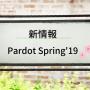 【全機能をご紹介!】Pardot Spring'19 がリリースされました