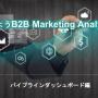 始めようB2B Marketing Analytics パイプラインダッシュボード編
