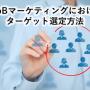 BtoBマーケティングにおけるターゲットの選定方法