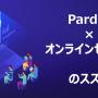 Pardot × オンラインセミナーのススメ