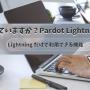 【使っていますか?Pardot Lightning】(3)Lightningで利用できる機能