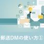 郵送DMの使い方①~MAとオフライン施策をどう使うか?~