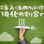 【BI導入・活用の心得】STEP3:可視化のすり合わせ
