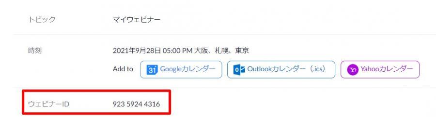 ウェビナー情報-Zoom.jpg
