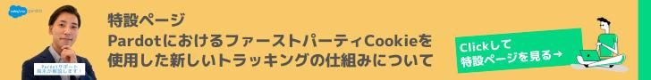 【バナー】Cookie特設ページ.png
