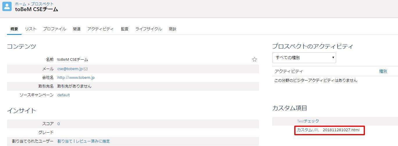 toBeM CSEチーム   Pardot (1).jpg