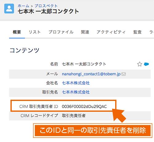 取引先責任者Aのレコードを、CRM側(Sales Cloud)から削除