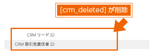 CRMIDの [crm_deleted] が削除される