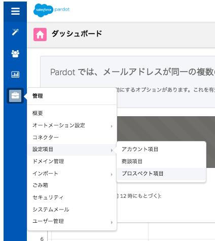 Blog_樋口_プロスペクト項目.png