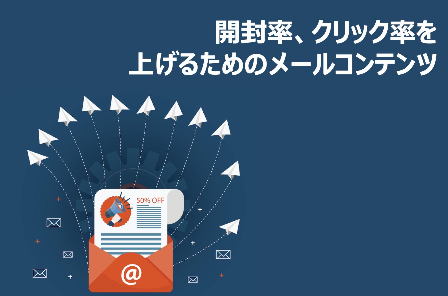 開封率、クリック率を上げるためのメールコンテンツ要素の基本