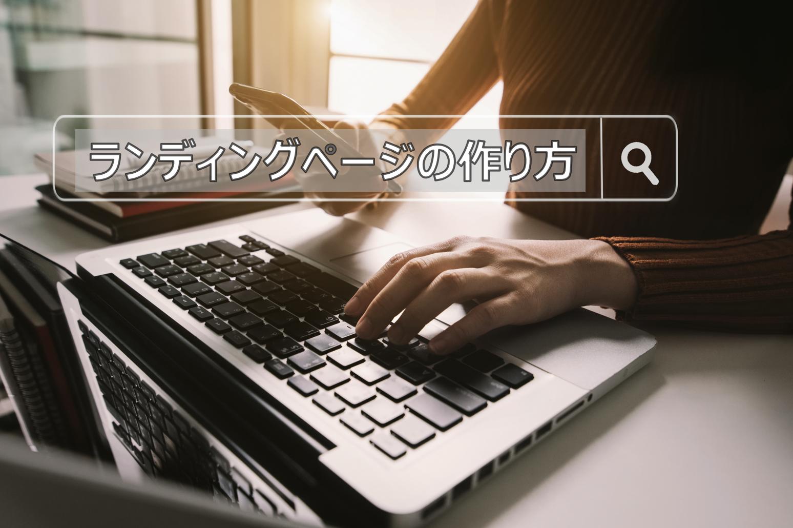 Pardotランディングページの作りかた① 〜初めて作る編〜