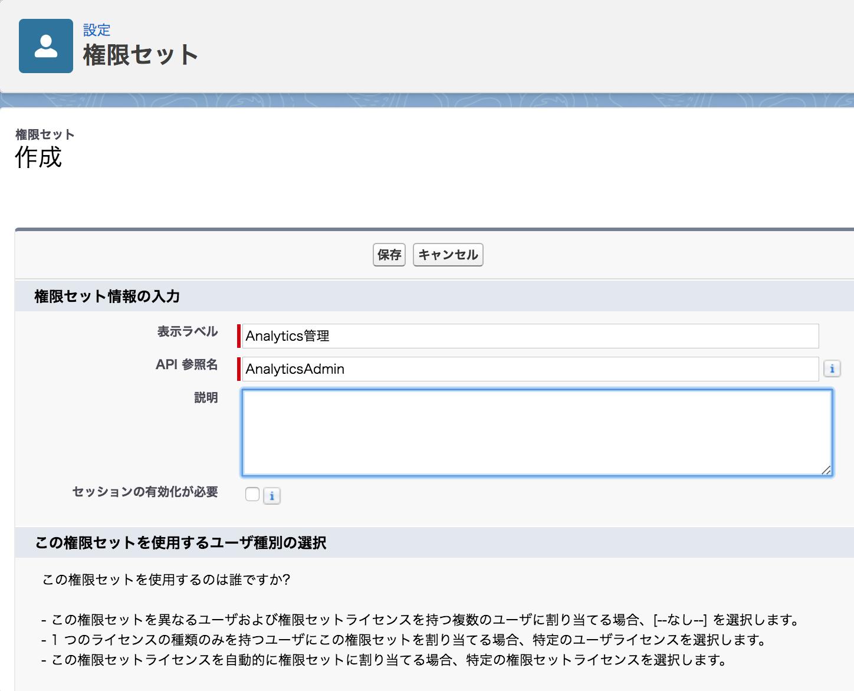コネクターユーザーへの B2B マーケティング分析アクセス権の付与