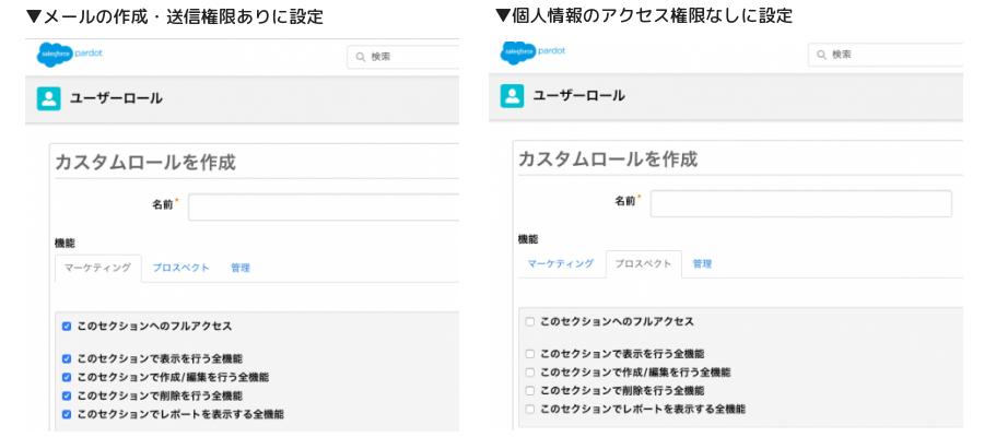 ユーザー権限のカスタマイズ