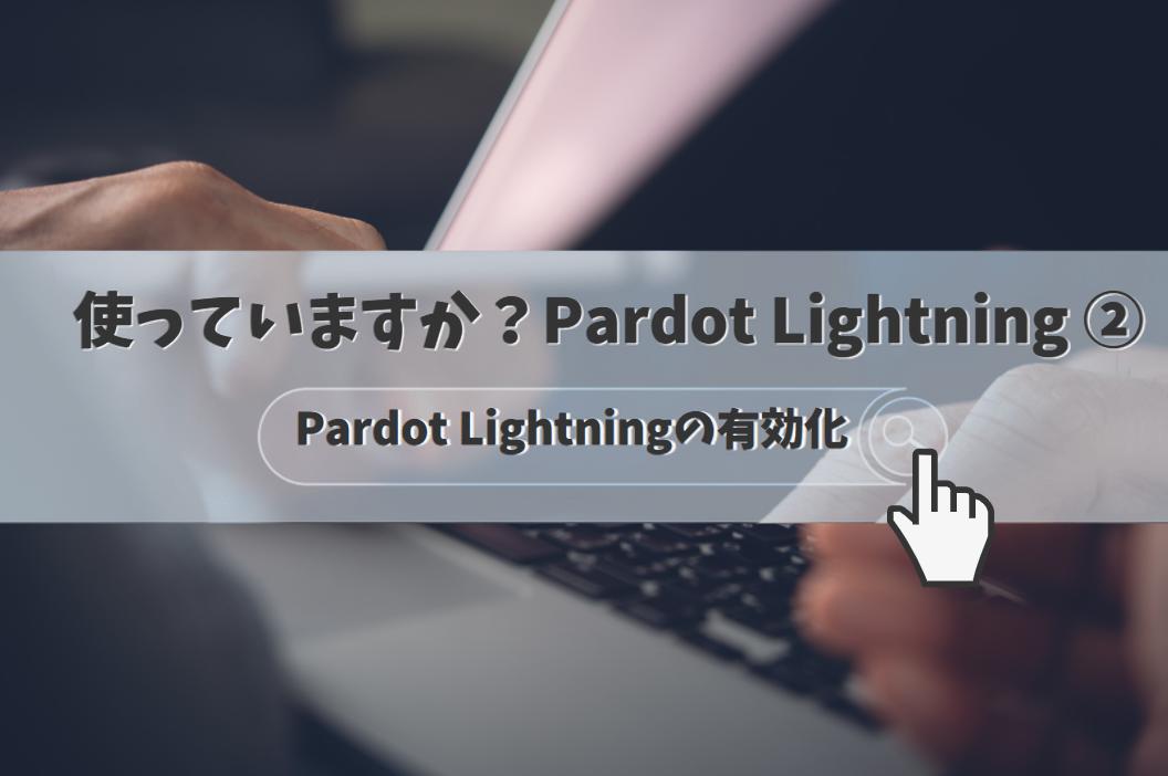 【使っていますか?Pardot Lightning】(2)Pardot Lightningの有効化