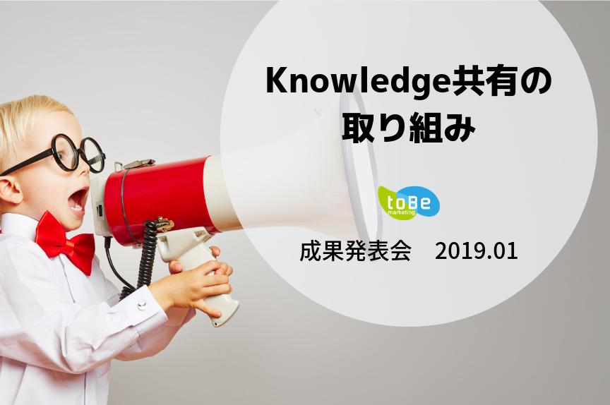 toBeマーケティングの試み ~Knowledge共有~