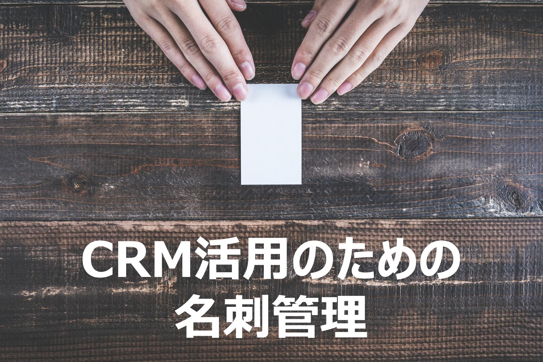 CRMの活用を広げる『名刺管理』~①準備編~