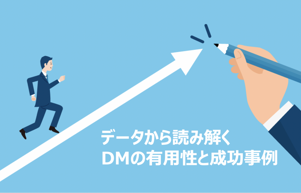 「Pardot(MA)×DM」で効果最大化へ!~データから読み解くDMの有用性と成功事例~