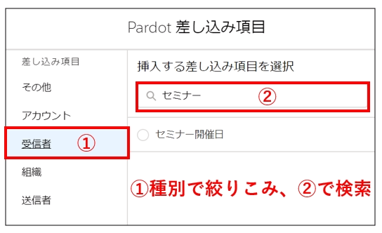 項目検索.png