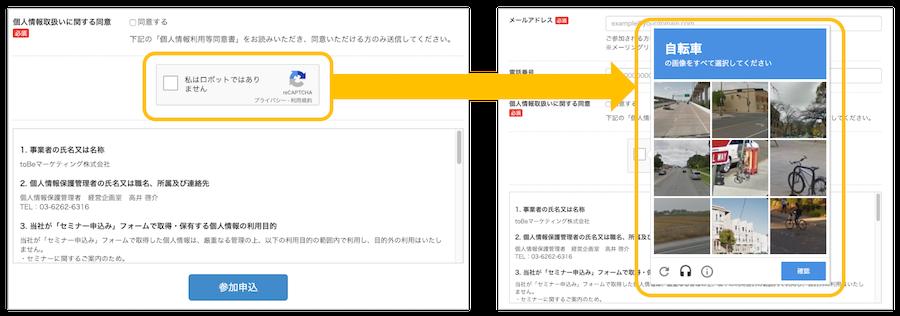 reCAPTCHA2.png