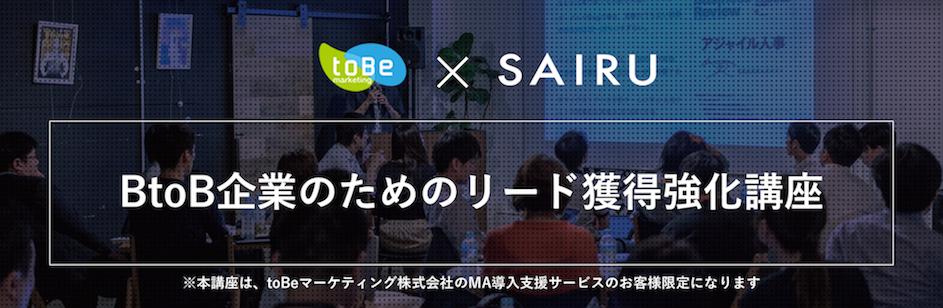 第1回「BtoB企業のためのリード獲得強化講座 SAIRU Academy × toBeマーケティング」を開催!