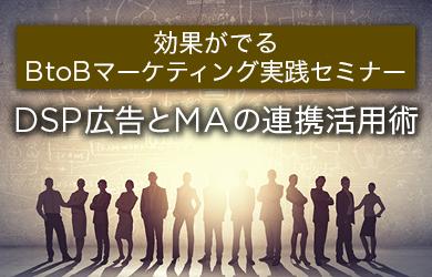 効果がでるBtoBマーケティング実践セミナー ~DSP広告とMA連携活用術~ @渋谷